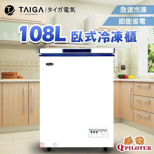 藍白兩色隨機 TAIGA 家用型108L冷凍櫃 上掀式冷凍冰箱 臥式密閉冷凍櫃 最低溫-28度 108公升