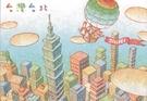 【收藏天地】台灣紀念品*明信片-台北的天空 /文創 手帳 文具 禮品 小物 手冊
