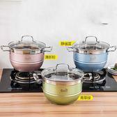 御膳小湯鍋家用不鏽鋼雙層蒸鍋加厚復底煤氣灶電磁爐煲湯煮粥鍋 最後一天85折