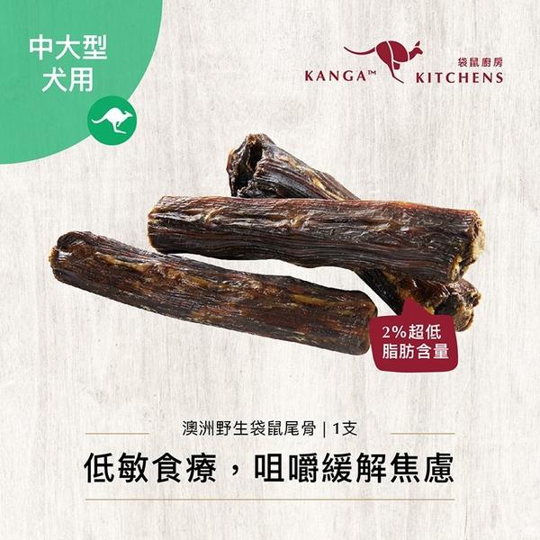 澳洲袋鼠廚房   純天然寵物零食【澳洲野生袋鼠尾骨】150g (±20)(單支入)