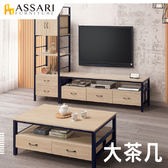 ASSARI-托比大茶几(寬120x深62x高48cm)