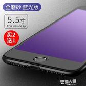 蘋果7鋼化膜磨砂iphone8plus手機全屏覆蓋8藍光ip7七7貼膜5D全包P  全館免運