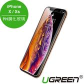 現貨Water3F綠聯 iPhone X 2.5D 9H鋼化玻璃保護貼送貼膜神器