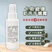 卡斯緹娜 75%酒精乾洗手噴霧 100ml【PQ 美妝】