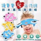 防水護耳洗髮帽 嬰兒洗頭帽 擋耳 小孩洗澡帽 可調節 EVA