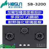 【fami】豪山_檯面式瓦斯爐 SB-3200 玻璃檯面式三口瓦斯爐(黑/白)