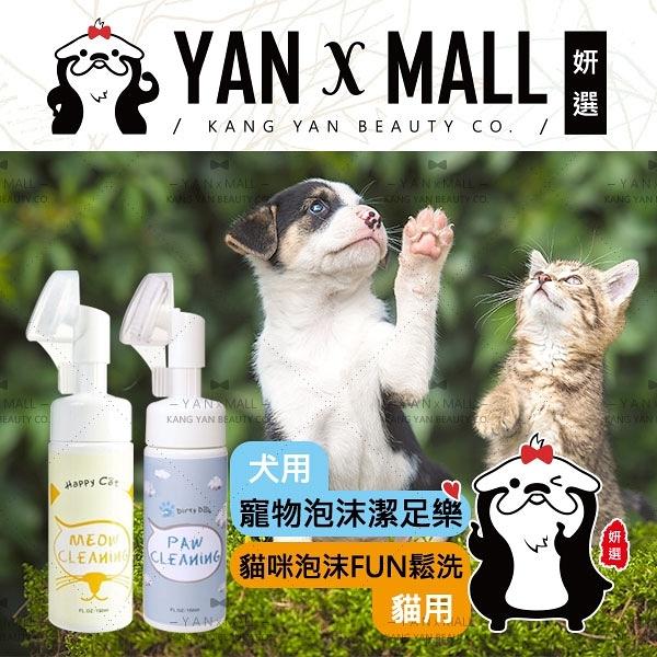 【妍選】Dirty Dog 寵物泡沫潔足樂(犬專用)|貓咪泡沫FUN鬆洗(貓專用) 150ml