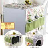 冰箱蓋布防塵罩洗衣機蓋巾家用單雙開門床頭柜套罩微波爐萬能蓋巾『新佰數位屋』