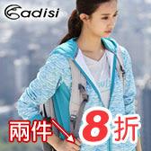 【換季特賣】ADISI機能服飾↘兩件8折