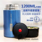 燜燒罐/1200ML燜燒壺不銹鋼燜粥保溫飯盒餐盒燜燒杯湯桶「歐洲站」