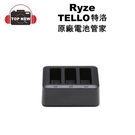 Ryze Tello 特洛 原廠電池管家 空拍機 專用 TELLO充電器 公司貨