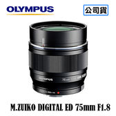 3C LiFe OLYMPUS M.ZUIKO DIGITAL ED 75mm F1.8 鏡頭 台灣代理商公司貨