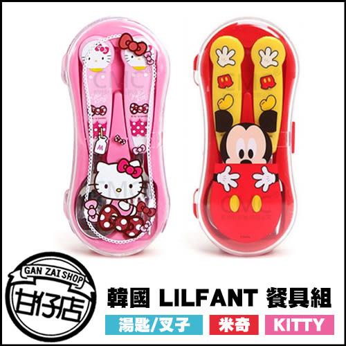 韓國 LILFANT 米奇 HELLO KITTY 凱蒂貓 餐具組 盒裝 湯匙 叉子 迪士尼 三麗鷗 兒童 可愛 甘仔店