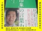 二手書博民逛書店とい印象の言葉力(日文原版罕見)Y208076 宮本隆治 祥伝社 出版2008