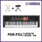 【非凡樂器】YAMAHA PSR-F51/ 61鍵電子琴 / 含琴架、琴椅套組 / 公司貨保固