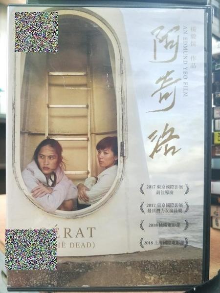 挖寶二手片-T01-402-正版DVD-華語【阿奇洛】-劉倩妏(直購價)