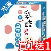★買一送一★乳酸君棒棒原味 80G*5入/盒【愛買冷凍】