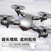 無人機-耐摔超長續航折疊無人機航拍高清專業智能遙控飛機航模四軸飛行器-奇幻樂園