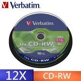 ◆全館免運費◆Verbatim 威寶 SERL CD-RW 4X-12X 700MB 10片布丁桶裝