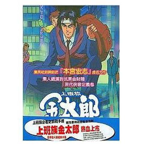 上班族金太郎 DVD (全20話5片裝) 本宮宏志成名力作  (購潮8)