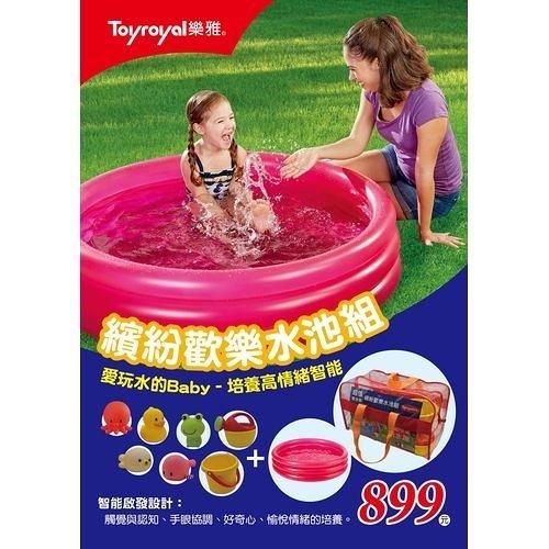 Toyroyal 樂雅 繽紛歡樂水池組6287-紅色[衛立兒生活館]