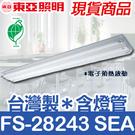 【有燈氏】東亞照明 T5 28W 雙管 ...