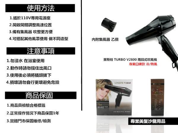 門市保固【DT髮品】萊斯特 V2800 專業級兩段式 冷熱風 吹風機 設計師指定款【0205016】