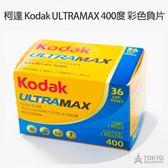 【東京正宗】 柯達 Kodak ULTRAMAX 135 400度 彩色負片 傳統底片 底片