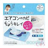 日本 ECODEO 冷氣機吹口防霉抗菌貼片 ☆艾莉莎ELS☆
