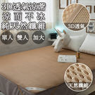 3D透氣紙纖維涼蓆  單人(90cm*1...