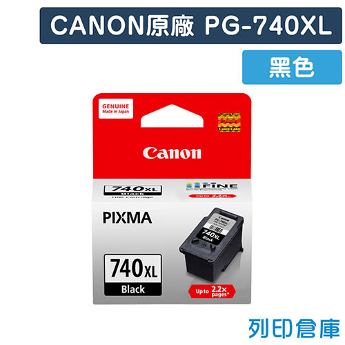 原廠墨水匣 CANON 黑色 高容量 PG-740XL /適用 CANON MG2170/MG3170/MG4170/MG3570/MX477/MX397