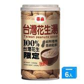 泰山台灣花生湯330g*6罐【愛買】
