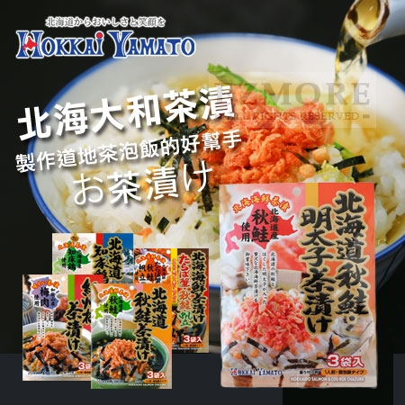 日本 北海大和 茶漬系列 22.5g 飯友 茶泡飯 拌飯料 茶漬 配飯 日式料理 調味