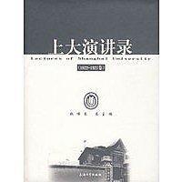 簡體書-十日到貨 R3YY【上大演講錄(1922-1927)】 9787811183375 上海大學出版社 作者:作者:錢偉