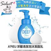 韓國人氣王 A'PIEU DEEP Clean 深層清潔泡沫潔面乳 帶走老廢角質 SP嚴選家