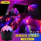 氛圍燈 車內臥室家用無線聲控usb汽車呼吸燈裝飾改裝DJ音樂節奏燈