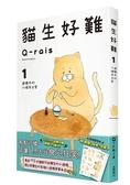 (二手書)貓生好難(1):遺憾中的小確幸日常