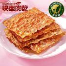 芝麻杏仁香脆肉紙(145克/包)