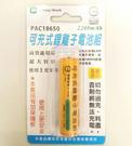 丹大戶外 可充式鋰離子電池組 3.7V 2200mAh保護板18650鋰離子電池 PAC18650 電池│行動電源│充電電池