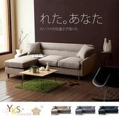 【YKSHOUSE】小資簡約L型布沙發組(三色可選)灰色