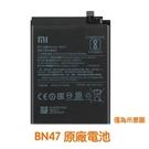 【免運費】送4大好禮【含稅附發票】小米 BN47 紅米6 Pro Redmi 6 Pro 原廠電池