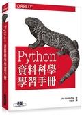 Python資料科學學習手冊