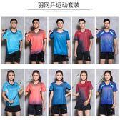 羽毛球服套裝正韓短袖網球運動服乒乓球服