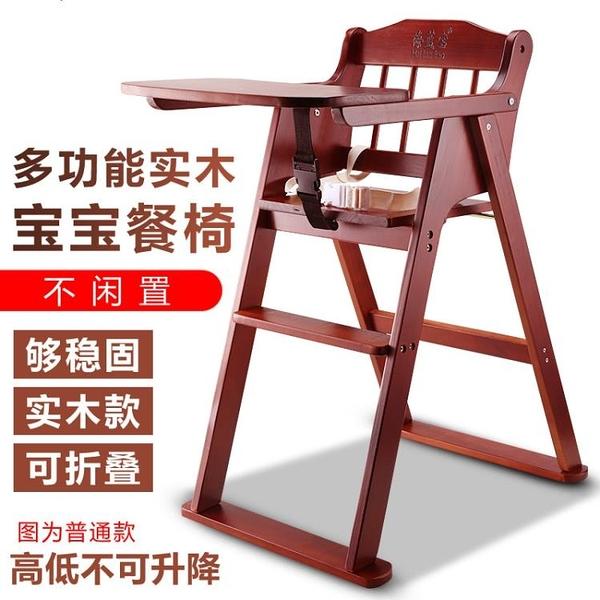 兒童餐椅實木可折疊椅子酒店餐廳飯店專用bb?木質多功能寶寶椅【全館鉅惠】