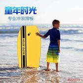 衝浪板 水上趴板兒童游泳漂浮板成人衝浪板自由泳打水板浮力泡沫板滑水板T 3色