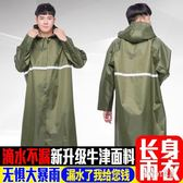 雨衣 長款連體戶外旅行徒步登山雨衣男成人長身輕便帶袖雨衣 df9990【Sweet家居】