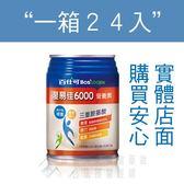 ▼百仕可BOSCOGEN復易佳6000營養素250ml 24罐/箱 補充營養 手術滋養 實體店面 康富久久