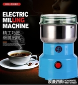粉碎機五谷雜糧電動磨粉機家用小型研磨機不銹鋼材咖啡打粉機  浪漫西街