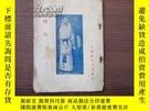 二手書博民逛書店《罕見白蟒臺 》Y10447 青雲館主 上海戲學書局發行 出版1912