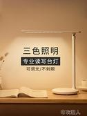 可調節亮度LED臺燈護眼書桌學生學習專用暖光床頭折疊充電式 【極速出貨】